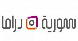 قناة-سوريا-دراما-550x367
