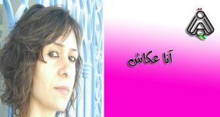 آنا عكاش _ موقع قلم رصاص