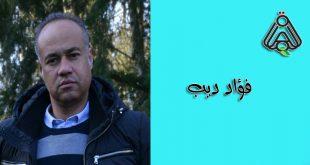 فؤاد ديب - موقع قلم رصاص