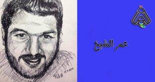 عمر الشيخ - قلم رصاص