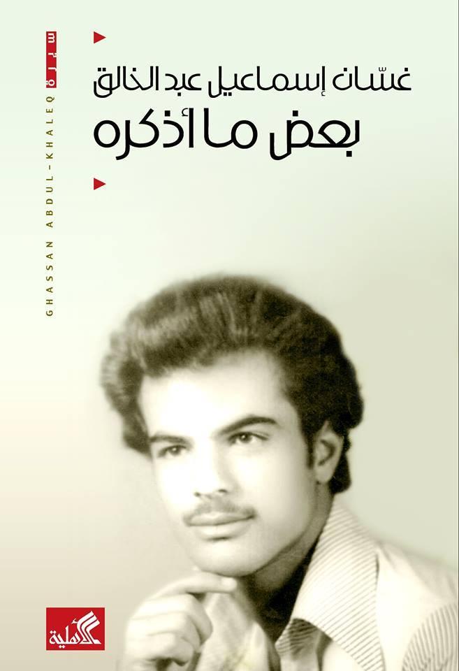 غسان عبد الخالق - موقع قلم رصاص