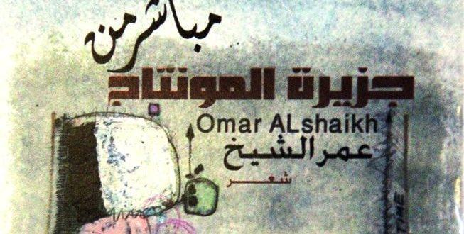 omar alshaikh