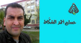 حسان أحمد الشكّاط