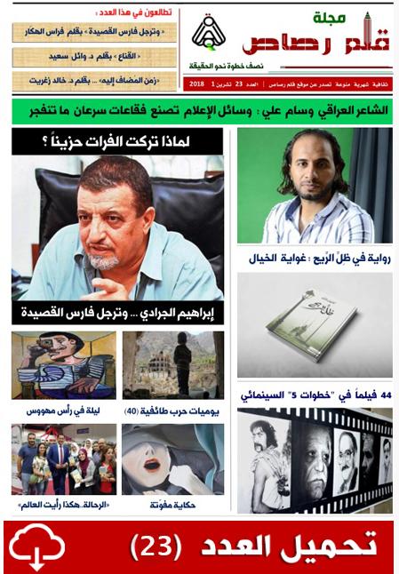 http://www.qalamrsas.com/wp-content/uploads/2018/10/issu-23.pdf